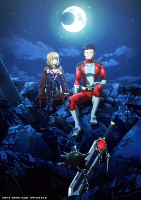 アニメ「恋は世界征服のあとで」のキービジュアルの画像