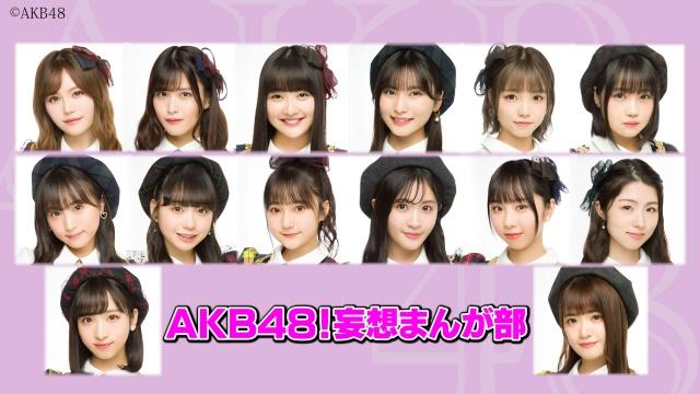 配信イベント「AKB48!妄想まんが部」を開催するAKB48 (C)テレビ東京の画像