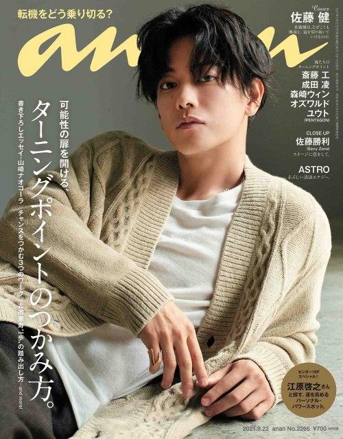 15日発売の『anan』で表紙を飾る佐藤健(C)マガジンハウスの画像
