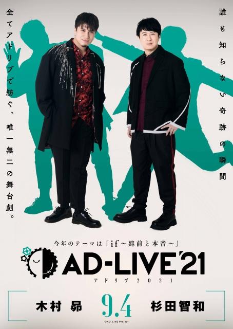 「AD-LIVE 2021」東京公演1日目に出演した木村昴&杉田智和の画像