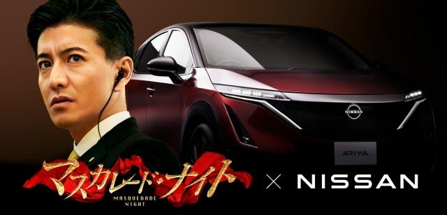 木村拓哉が出演する『マスカレード・ナイト』と「日産」のバディCM、9月13日からフジテレビ系でオンエアの画像