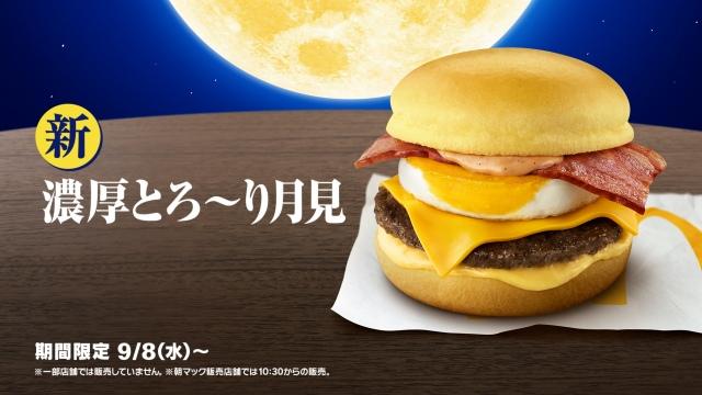 8日より発売になるマクドナルドの秋の風物詩「月見バーガー」、写真は新登場の『濃厚とろ~り月見』の画像