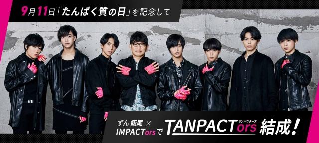 ずん・飯尾和樹と、ジャニーズ Jr.・IMPACTorsの期間限定ユニット「TANPACTors」の画像