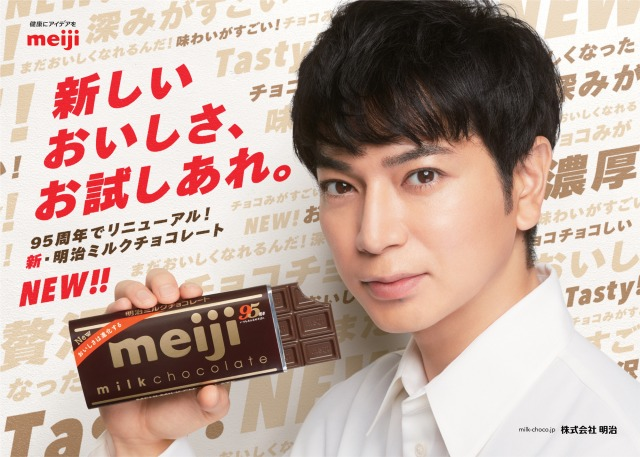 『明治ミルクチョコレート』初のラジオCM「生まれる前から」篇に出演する松本潤の画像