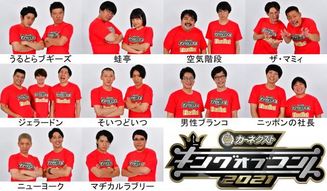 『キングオブコント2021』決勝進出10組が発表 (C)TBSの画像