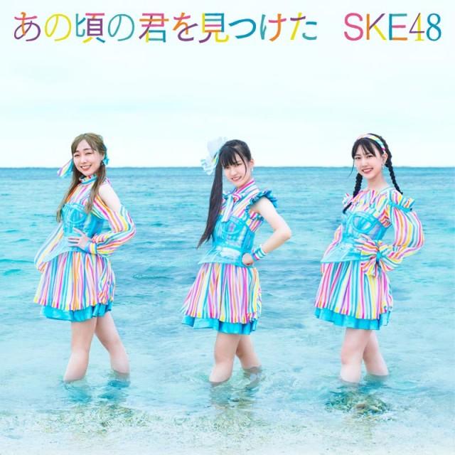 SKE48「あの頃の君を見つけた」(エイベックス・トラックス/9月1日発売)の画像