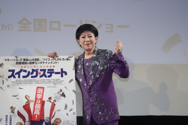 映画『スイング・ステート』(9月17日公開)イベントに登壇した美川憲一の画像