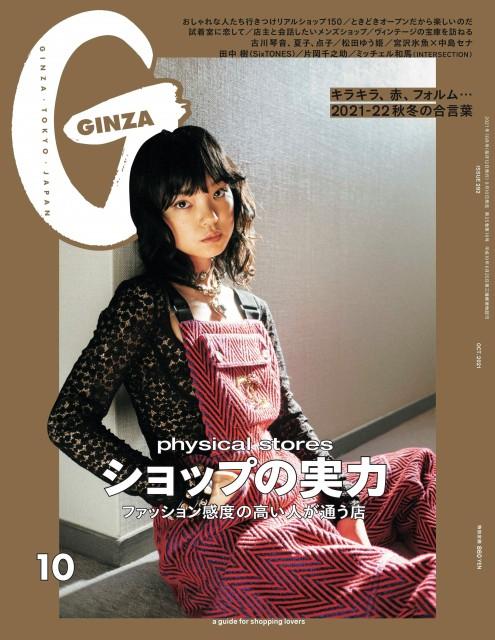 『GINZA』10月号にSixTONES・田中樹が登場(C)マガジンハウスの画像