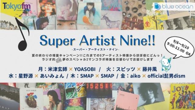 TOKYO FM『Blue Ocean』で「ラジオ的 夢の2マン(勝手に)コラボ特集」を開催の画像