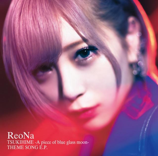ReoNa「生命線」(ソニー・ミュージックエンタテインメント/8月30日配信開始)の画像