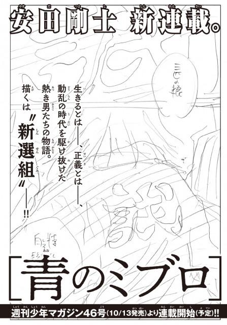 公開された『青のミブロ』のネームの画像