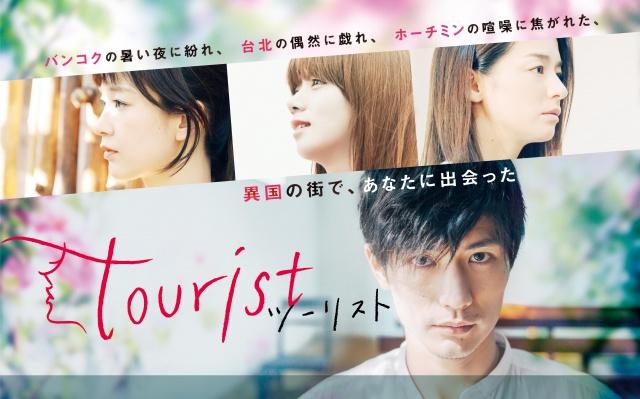 Paraviオリジナルドラマ『tourist ツーリスト』がBlu-ray&DVD化。12月3日に発売 (C) Paraviの画像