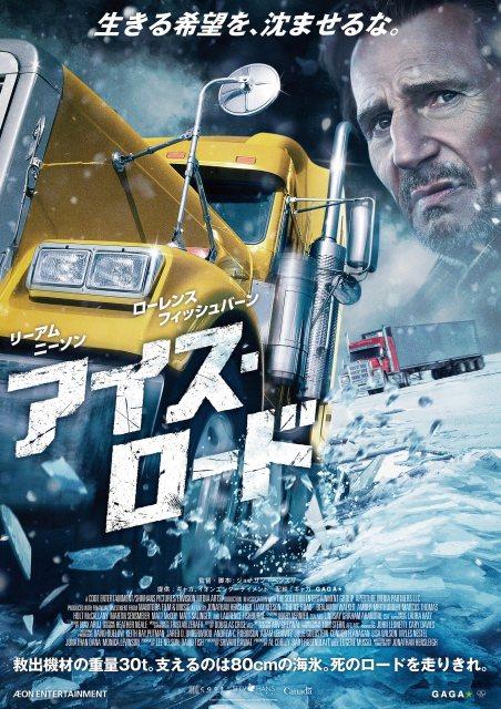 リーアム・ニーソン、今度は巨大トラックで氷の道を爆走。映画『アイスロード』11月12日公開 (C)2021 ICE ROAD PRODUCTIONS, LLC ALL RIGHTS RESERVEDの画像