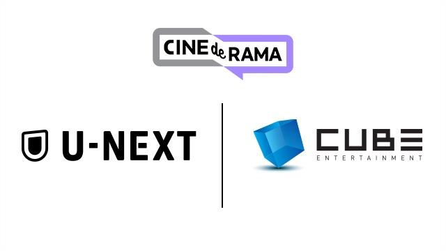 動画配信サービス「U-NEXT」とBTOBやPENTAGON、(G)I-DLEらが所属する韓国の芸能事務所「CUBEエンターテインメント」が業務提携契約を締結の画像