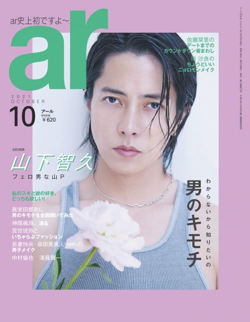 『ar』10月号の表紙を飾る山下智久の画像