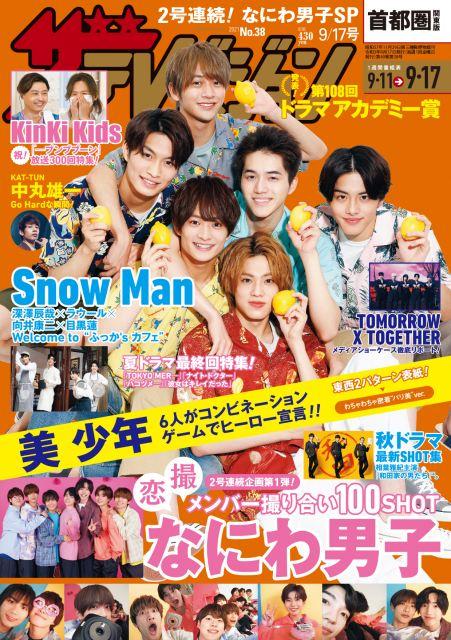 8日発売の『週刊ザテレビジョン』表紙の美 少年 (C)KADOKAWAの画像