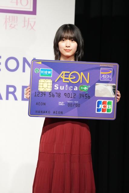 『イオンカード×櫻坂46』新キャンペーン発表会に出席した森田ひかるの画像