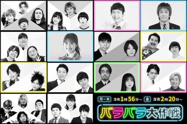 『バラバラ大作戦』 (C)テレビ朝日の画像
