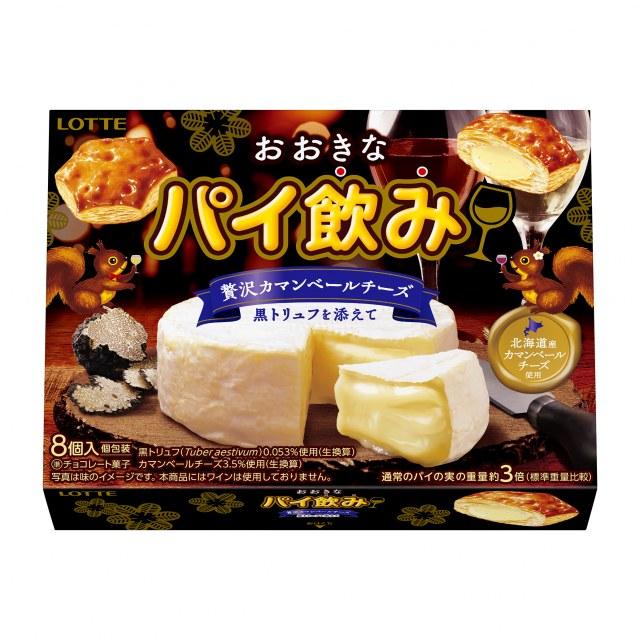 ロッテ『おおきなパイ飲み<贅沢カマンベールチーズ~黒トリュフを添えて~>』の画像