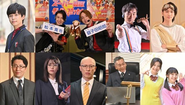 『テン・ゴーカイジャー』のゲスト出演者たち(C)2021 東映ビデオ・東映AG・バンダイ・東映(C)石森プロ・東映の画像