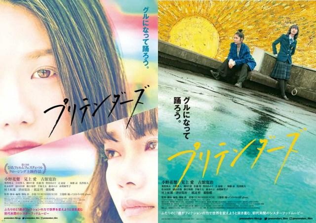 映画(10月16日公開)『プリテンダーズ』 (C)2021「プリテンダーズ」製作委員会の画像