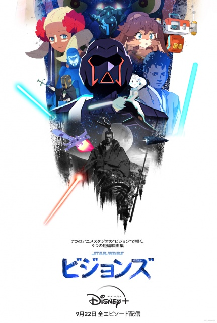 『スター・ウォーズ:ビジョンズ』9月22日午後4時より、ディズニープラスで独占配信(C)2021 TM & (C) Lucasfilm Ltd. All Rights Reserved.の画像