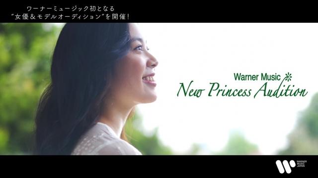 ワーナーミュージック・ジャパン初の女優&モデル発掘オーディション『New Princess Audition』の画像