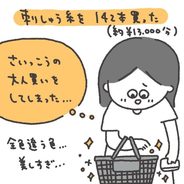 142本の刺繍糸を購入したエピソードを漫画にした、ありまさん(画像提供:@arimama_umauma)の画像