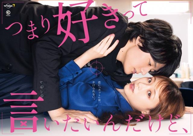 テレビ東京ドラマParavi『つまり好きって言いたいんだけど、』キービジュアルが解禁 (C)テレビ東京の画像