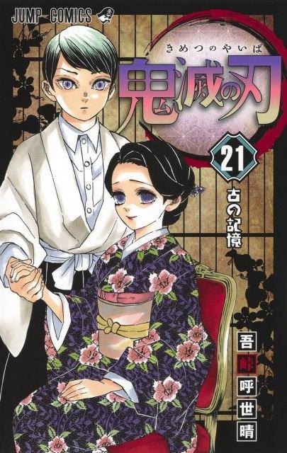 『鬼滅の刃』コミックス21巻の画像