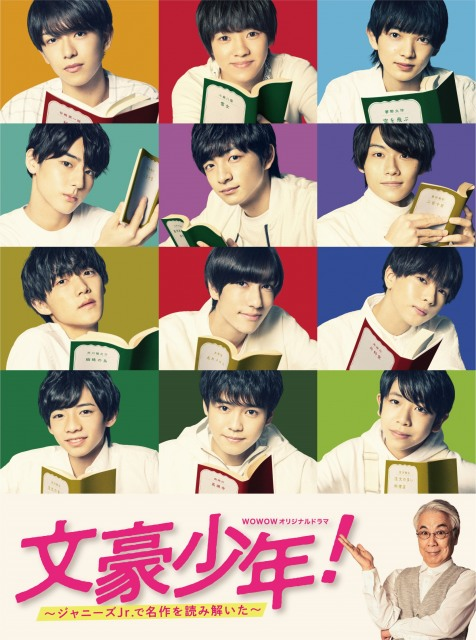 少年忍者主演『文豪少年!』Blu-ray&DVDが11・17発売 (C)2021 WOWOW Inc.の画像
