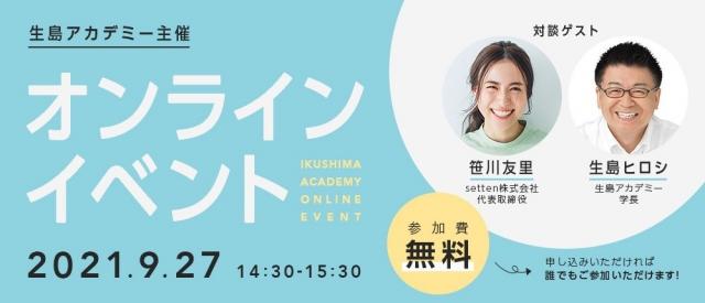 生島アカデミー、第1回ゲストに元TBS笹川友里アナ の画像