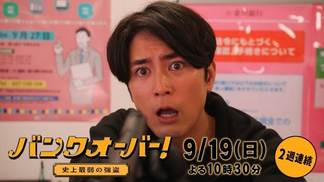 『バンクオーバー!史上最弱の強盗』に主演する間宮祥太朗 (C)日本テレビの画像