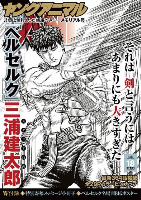 『ベルセルク』最新364話が掲載された『ヤングアニマル』18号 イラスト:三浦建太郎の画像