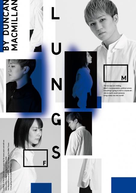 ジャニーズWEST・神山智洋主演舞台『LUNGS』ポスタービジュアルの画像