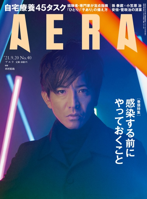 『AERA 』9月20日号の表紙を飾る木村拓哉の画像