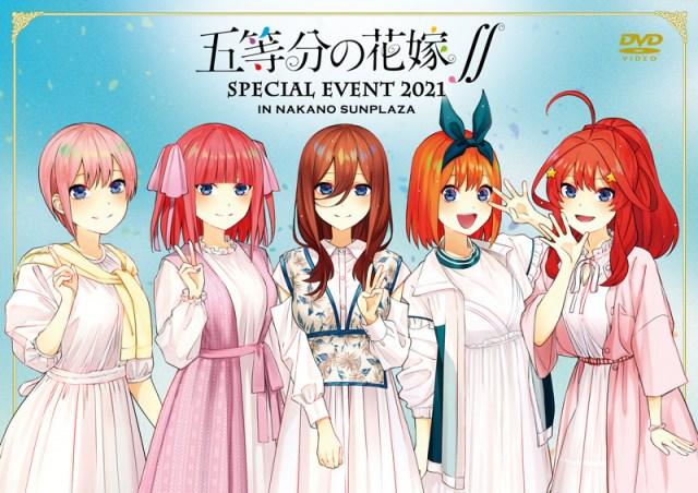 「五等分の花嫁∬ SPECIAL EVENT 2021 in 中野サンプラザ」Blu-ray&DVD描き下ろしジャケット&ダイジェスト映像が公開の画像