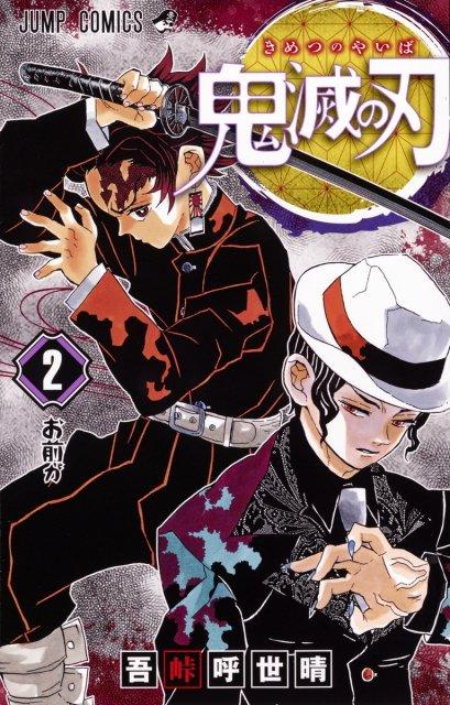 『鬼滅の刃』コミックス2巻の画像