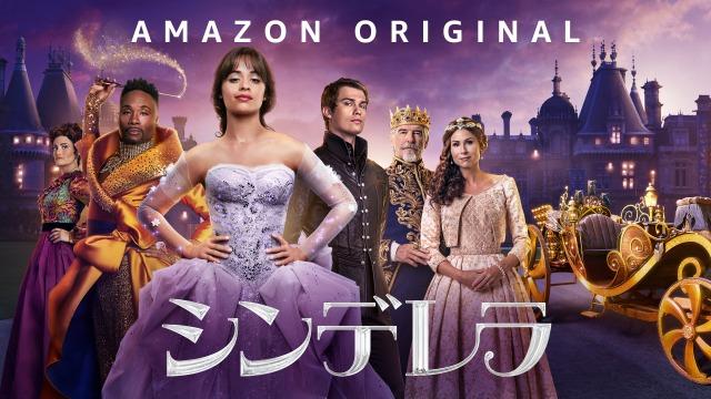 Amazon Original Movie『シンデレラ』(配信中)の画像