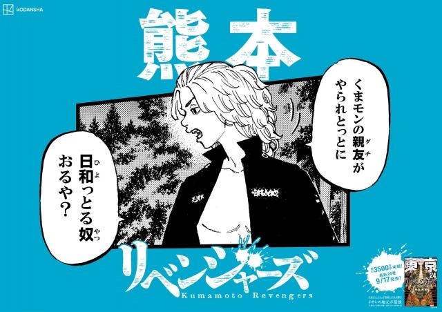 『東京卍リベンジャーズ』方言ポスターの画像