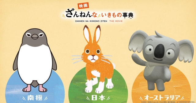『映画ざんねんないきもの事典』南極はアデリーペンギン、日本(長野県安曇野)はニホンノウサギ、オーストラリアはコアラが主人公。キャラクターデザインを発表の画像