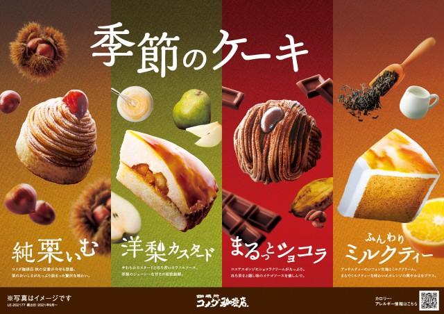 コメダ珈琲店は17日より季節のケーキ4種を発売の画像