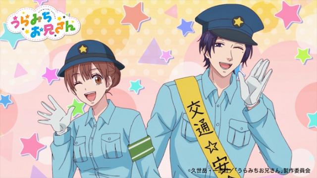 アニメ『うらみちお兄さん』の場面カットの画像