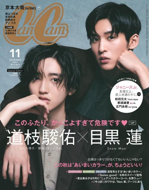 『CanCam』11月号特別版の表紙を飾る(左から)なにわ男子・道枝駿佑、Snow Man・目黒蓮の画像
