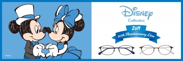 Zoffの20周年を記念したコレクション「Disney Collection Zoff 20th Anniversary Line(ディズニーコレクション ゾフ トウェンティエス アニバーサリー ライン)」の画像