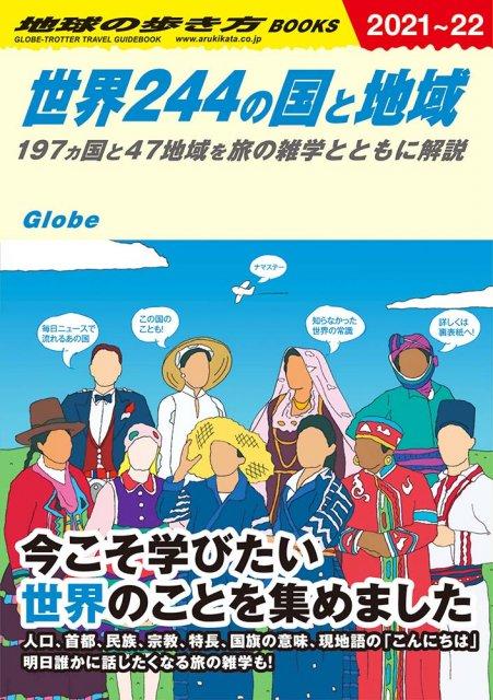 『世界244の国と地域 197ヵ国と47地域を旅の雑学とともに解説』(学研プラス)の画像