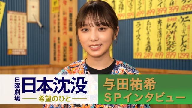 与田祐希のSPインタビューより (C)TBSの画像