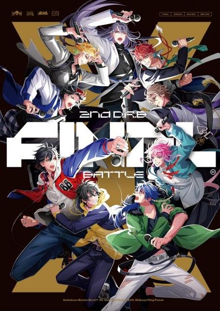『ヒプノシスマイク -Division Rap Battle- 2nd Division Rap Battle『Buster Bros!!! VS 麻天狼 VS Fling Posse』』(キングレコード/9月8日発売)の画像