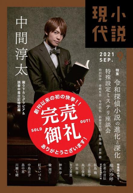 中間淳太表紙の『小説現代』9月号が創刊以来初の完売御礼の画像