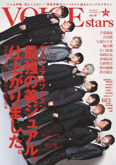 「TVガイドVOICE STARS vol.19」 よりの画像